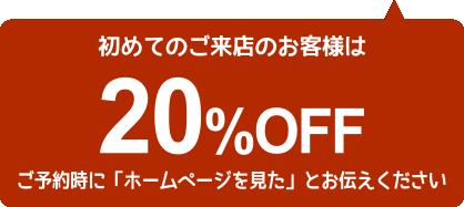 20%offクーポンです。