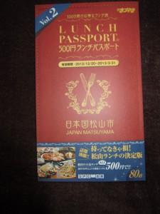 ランチパスポート第2弾