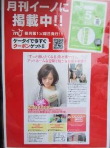 「イーノ」4月号に掲載っ!!