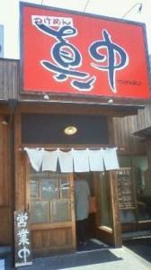 つけ麺グルメ紀行「真中」