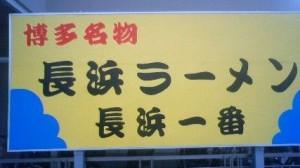 げんさん☆グルメ紀行「長浜一番」