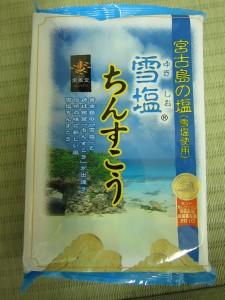 またまた沖縄のお土産頂きました。