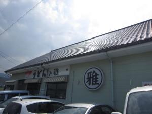 松山でうどんの名店「うどんの雅」