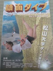 松山大学ダンス部「顔面ダイブ」
