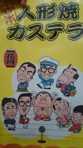 吉本新喜劇のお土産
