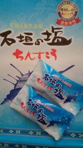 沖縄のお土産いただきました。