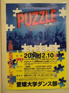 愛媛大学ダンス部公演決定「PUZZLE」