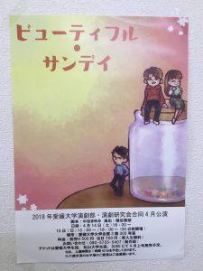 愛媛大学 演劇部「ビューティフル・サンディ」