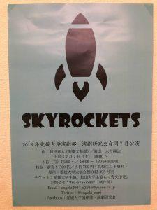「SKYROCKETS」