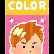 豆知識④「オシャレ染めと白髪染めの違い」