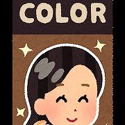 豆知識⑥白髪を染めるには、カラーorマニキュア
